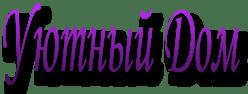 Уютный Дом - Шторы, Текстиль, Декор, Ручная работа, Полезные советы