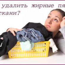 Как отстирать жирное пятно на одежде